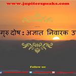 Guru Dosha गुरु दोष : अज्ञात  निवारक  उपाय
